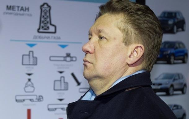 Нафтогаз и Газпром договорились не подавать друг на друга в суд - Миллер