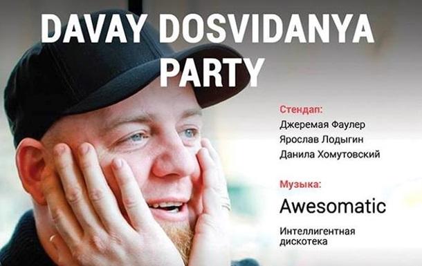 Ведучі радіо Аристократи влаштують камеді-шоу у Києві