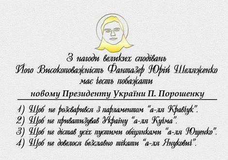 Моя Високоповажність Його Високоповажності!