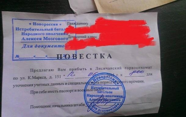 В Лисичанске рассылают повестки о призыве в  истребительный батальон ополчения