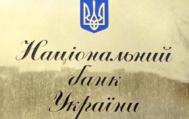 Нацбанк пока воздерживается от включения системы платежей и расчетов в Донецкой области