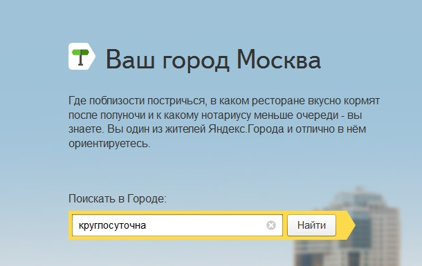 Яндекс представил аналог сервиса Foursquare