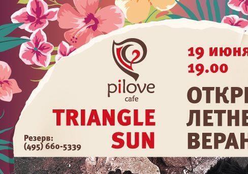 PiLove café: 19 июня - TRIANGLE SUN на официальном открытии летней веранды