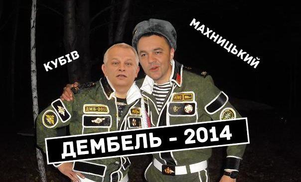 Как С. Кубив и О. Махницкий в «дембельский» загул ходили