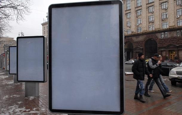 В Киеве создали единую базу объектов наружной рекламы