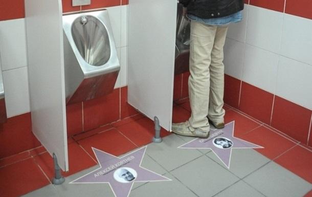 В Москве туалет Киевского вокзала  украсили  снимками лояльных к украинцам звезд