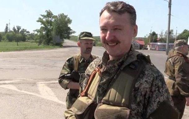 В СНБО заявляют, что  ополченцы  обвинили Стрелкова в краже