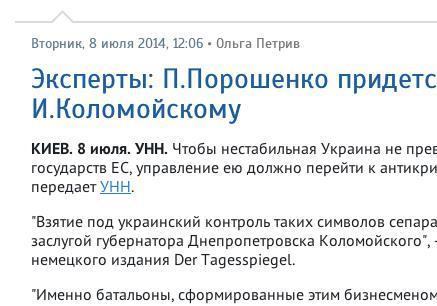 Коломойский начинает атаку... на Порошенко?!