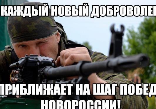 Росіянин – ворог!