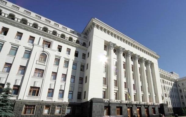 Чем занимаются Администрации президентов Украины?