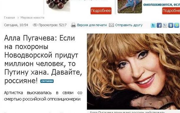 Фейк про Аллу Пугачеву и Путина от украинских СМИ