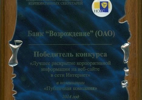 Банк «Возрождение» признан лидеров в области раскрытия корпоративной информации
