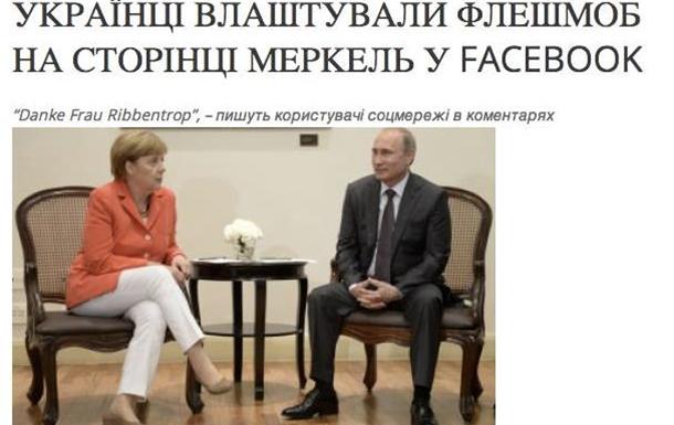Как слить негодование. Дело Меркель