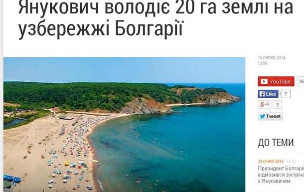 Тяп-ляп и готово : как Янукович купил землю в Болгарии