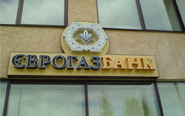 В Еврогазбанк ввели временную администрацию