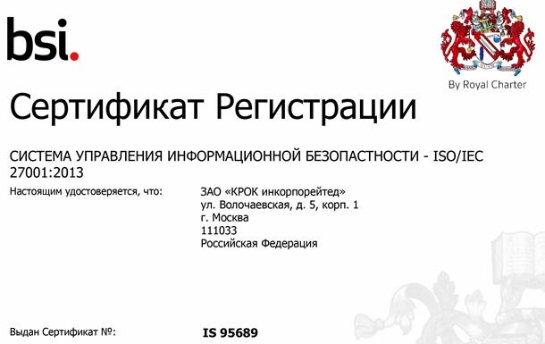 КРОК первым в СНГ получил сертификат соответствия стандарту ISO/IEC 27001:2013