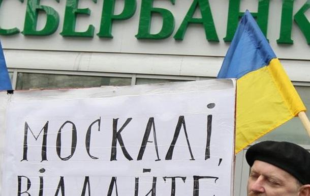 Сбербанк Росії грабує українських біженців