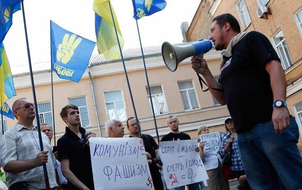 Активисты митингуют под судом в поддержку ликвидации КПУ