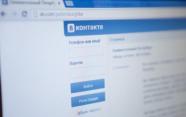 ВКонтакте прекратил работу из-за  беспрецедентной  жары