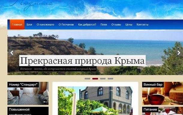 Ласкаво просимо до ЗБК  ! (Крим)