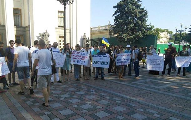 Митингующие требуют под Радой изменить законодательство