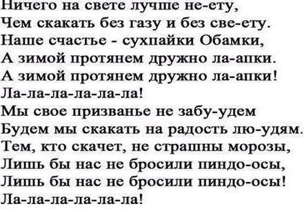 Новый гимн Украины.