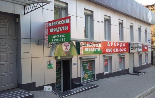 Украина приостановит санкции против белорусских товаров