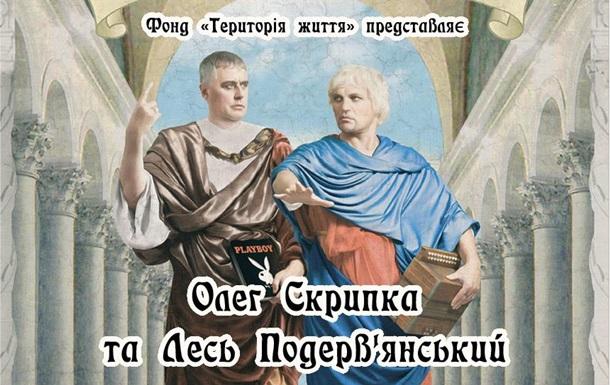 Олег Скрипка и Лесь Подервянский выступят с новой программой для поддержки украинской армии