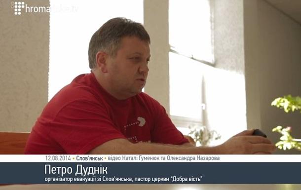 Организатор эвакуации из Донбасса: Я ни разу не видел действующего  зеленого коридора