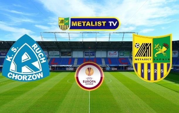 Матч Лиги Европы Рух–Металлист будет транслироваться в Youtube