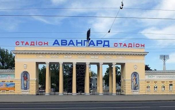 В Луганске из-за обстрелов пострадал стадион Авангард
