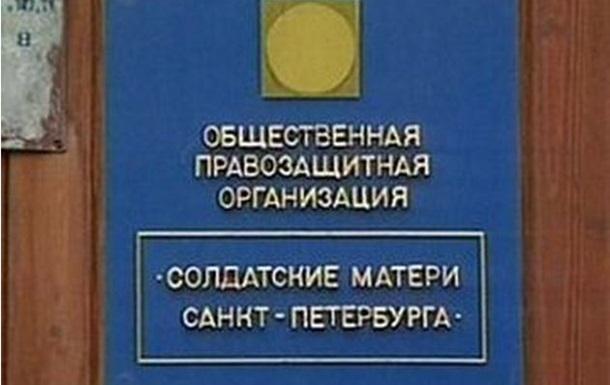 У Росії  Солдатських матерів Петербурга  внесли до списку іноземних агентів