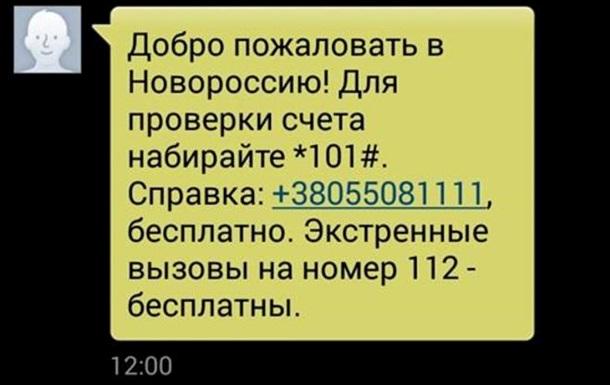 В компании МТС рассказали об SMS с приветствиями от  Новороссии