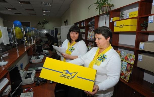 Укрпочта прекратила отправку в ряд населенных пунктов Донецкой области