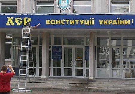 Боже, спаси Украину