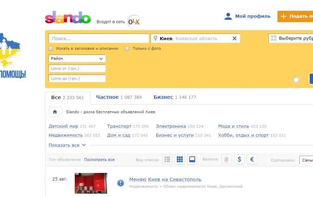 7a6bf3fcb5cd2 Сайт объявлений Slando меняет название - Korrespondent.net