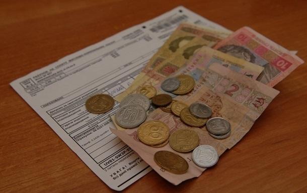 Квитанции на оплату коммунальных услуг