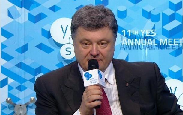 Порошенко выступил на саммите Ялтинской европейской стратегии