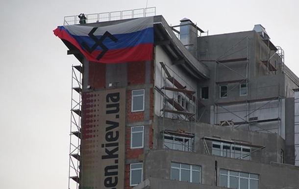 На киевской высотке вывесили российский флаг со свастикой