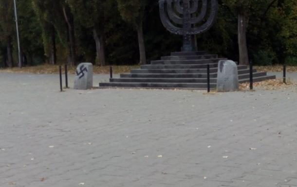 В Бабьем Яру осквернили мемориал Менора