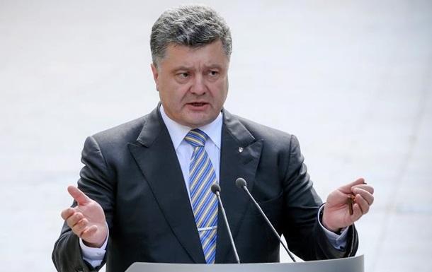 Обнародован указ Порошенко о неотложных мерах по защите Украины