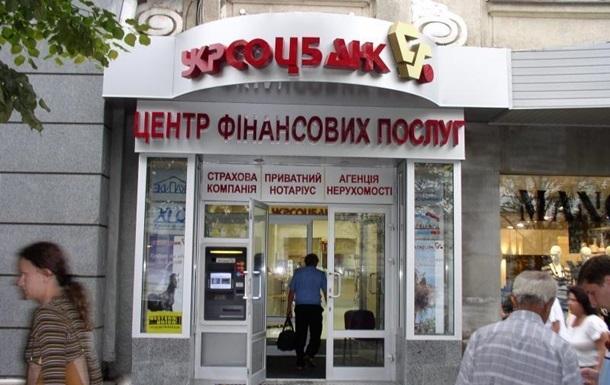 В Луганске захватили два отделения Укрсоцбанка