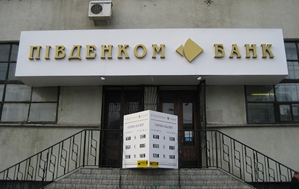 Фонд гарантирования вкладов начал ликвидацию Пивденкомбанка