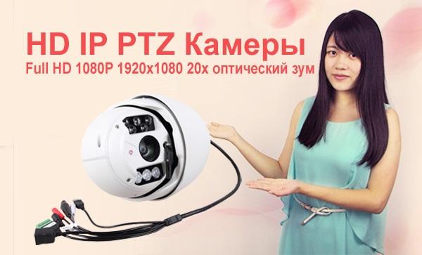 Лучший мегапиксельная 1080P IP PTZ купольная камера для коммерческих