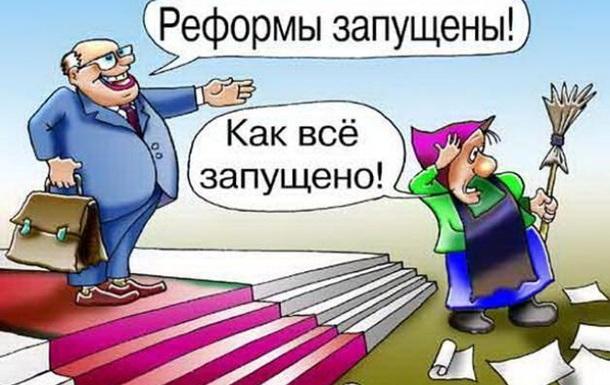 О РЕФОРМАХ В УКРАИНЕ И РЕФОРМАТОРАХ