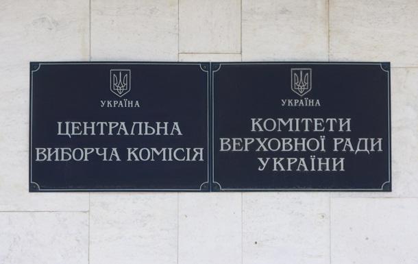 Активисты заблокировали вход в Центризбирком