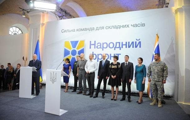 Партия Яценюка Народный Фронт