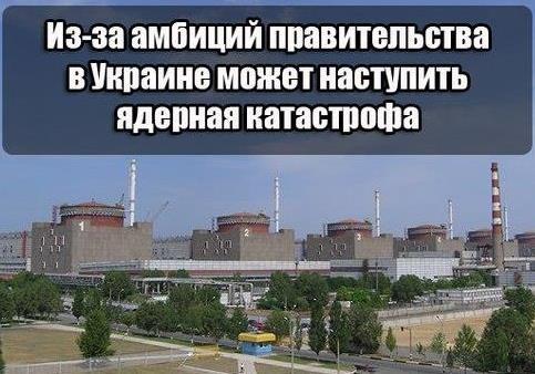 Из-за амбиций правительства  в Украине может наступить ядерная катастрофа