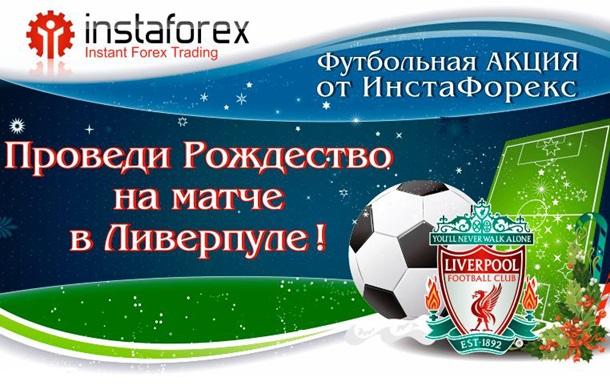 Футбольная АКЦИЯ от ИнстаФорекс! Проведи Рождество на матче в Ливерпуле!
