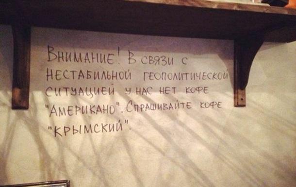 В Крыму переименовали кофе  американо